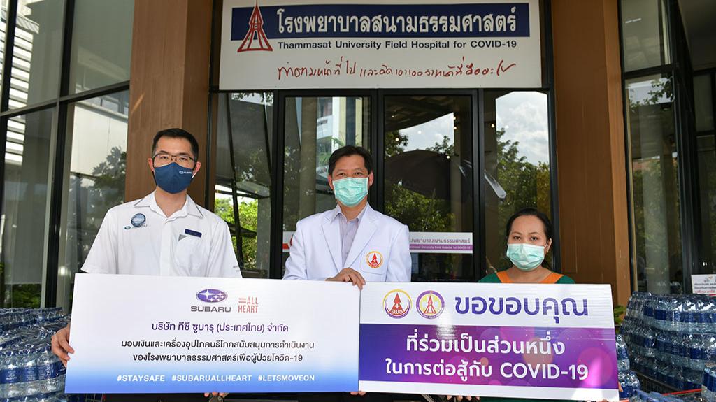 TC Subaru donates proceeds from #STAYSAFE campaign to Thammasat Field Hospital