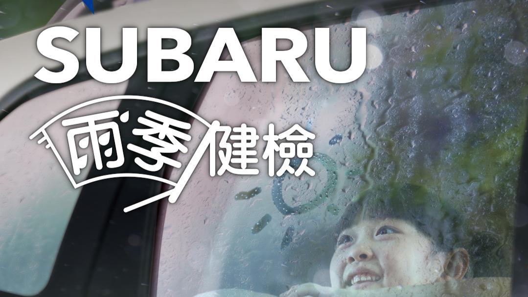 用心守護您的安全  SUBARU雨季健檢開跑