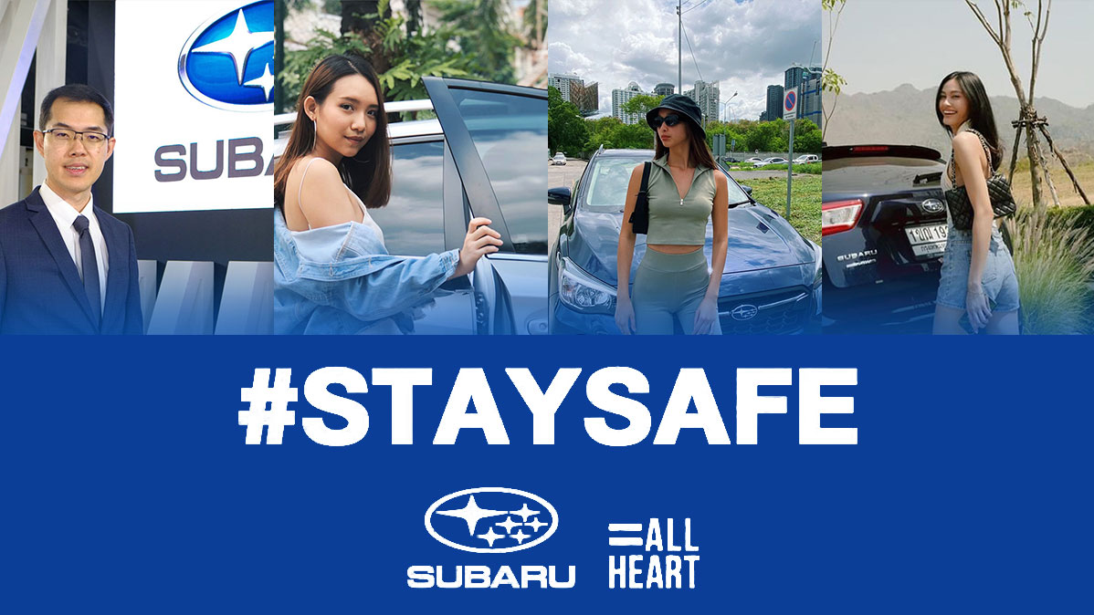 TC Subaru จัดกิจกรรม #STAYSAFE บน Facebook ชวนแฟนๆ รวมพลังช่วยโรงพยาบาลสนาม