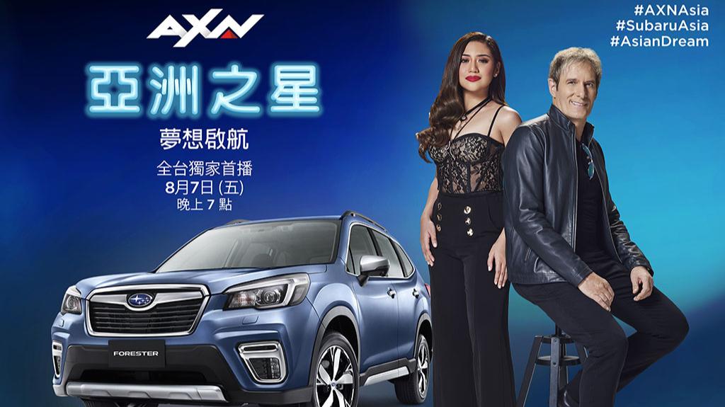 音樂傳奇人物麥可波頓 尋找下一個未來之星 《亞洲之星 夢想啟航》AXN頻道強勢登場!