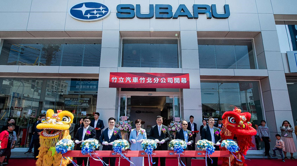 全新SUBARU竹北竹立展示暨售後服務中心正式開幕