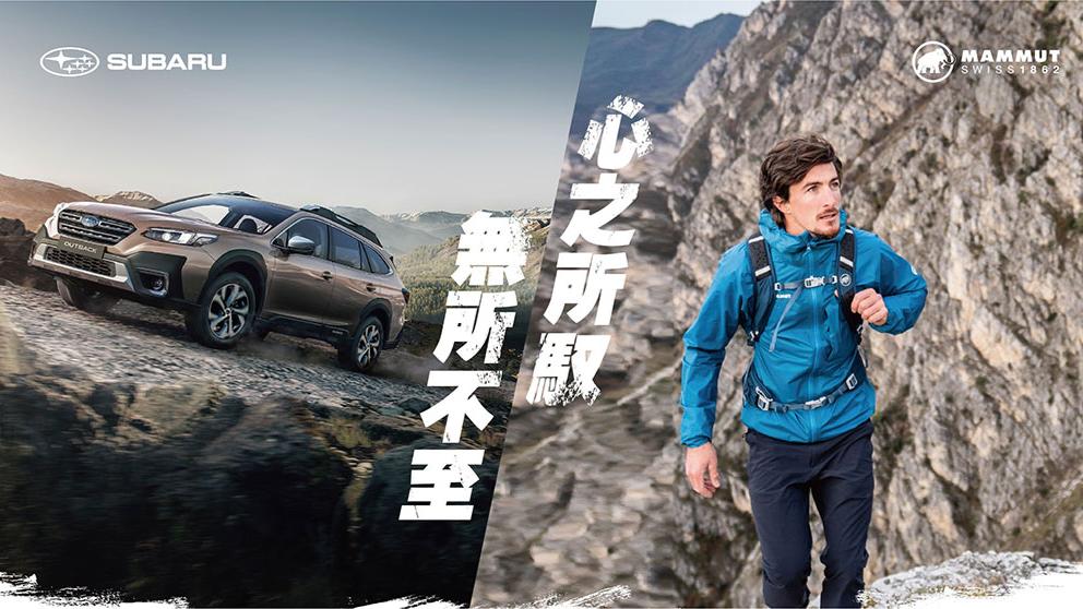 SUBARU與瑞士頂級戶外品牌MAMMUT長毛象首度合作