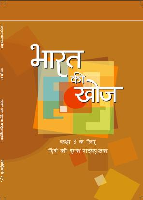 ncert2 NCERT Books in Hindi for all Class