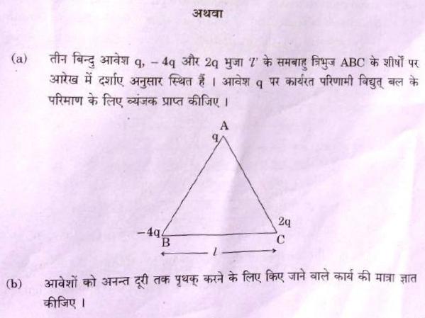 13 CBSE Class 12 Physics Exam 2018: Question Paper Analysis