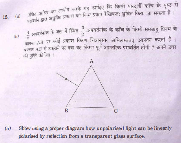 18 CBSE Class 12 Physics Exam 2018: Question Paper Analysis