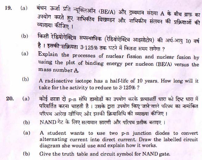 24 CBSE Class 12 Physics Exam 2018: Question Paper Analysis