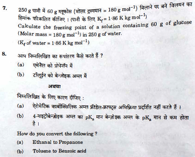 chemistry-6 CBSE Class 12 Chemistry Exam 2018: Question Paper Analysis