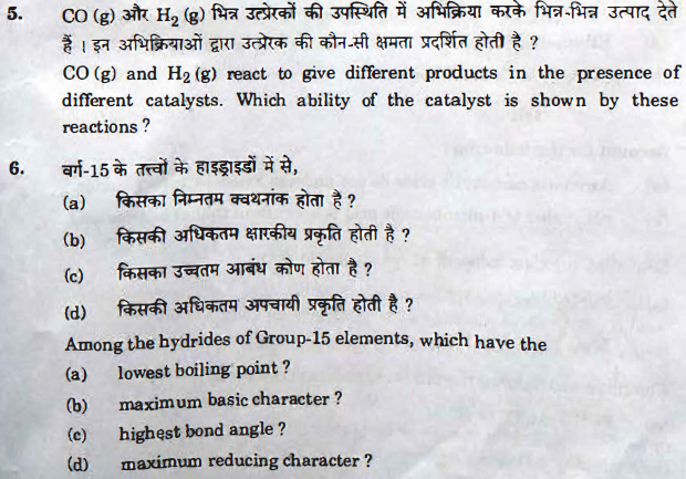 chemistry-5 CBSE Class 12 Chemistry Exam 2018: Question Paper Analysis
