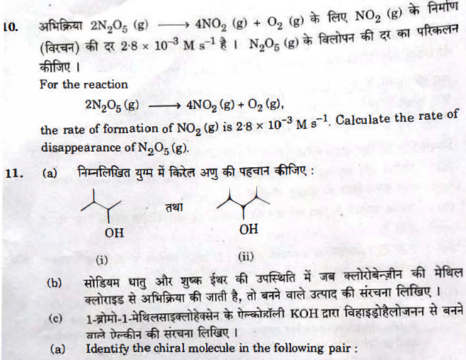 chemistry-8 CBSE Class 12 Chemistry Exam 2018: Question Paper Analysis