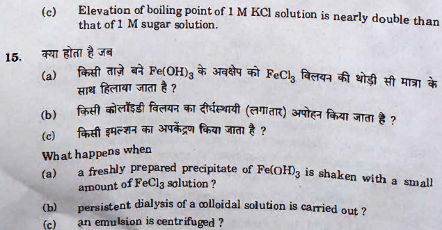 chemsitry-11 CBSE Class 12 Chemistry Exam 2018: Question Paper Analysis