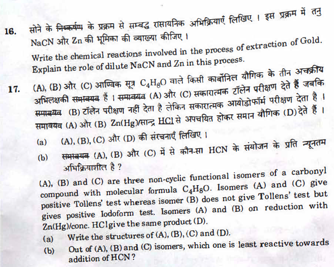 chemsitry-12 CBSE Class 12 Chemistry Exam 2018: Question Paper Analysis