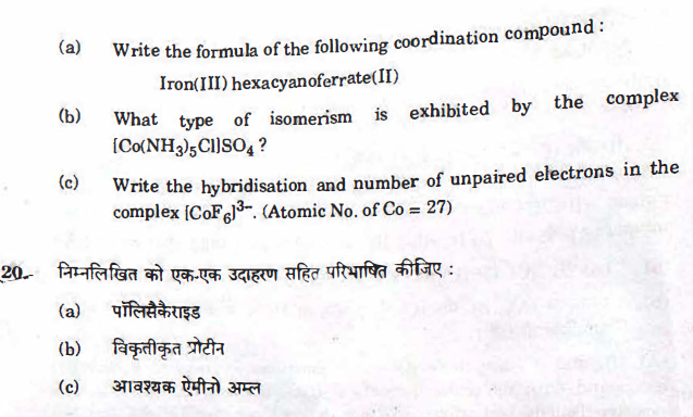 chemsitry-14 CBSE Class 12 Chemistry Exam 2018: Question Paper Analysis