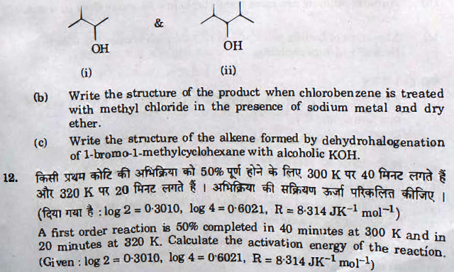 chemsitry-9 CBSE Class 12 Chemistry Exam 2018: Question Paper Analysis