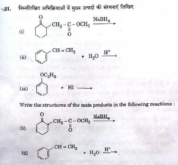 chemsitry-16 CBSE Class 12 Chemistry Exam 2018: Question Paper Analysis