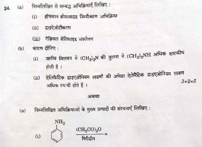chemsitry-20 CBSE Class 12 Chemistry Exam 2018: Question Paper Analysis