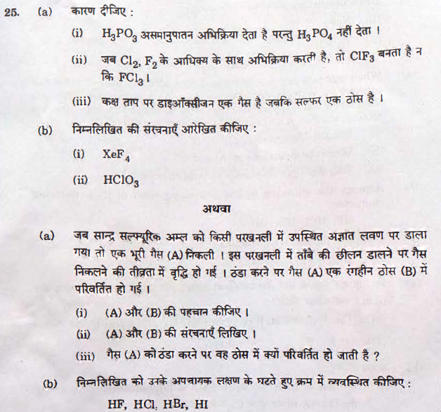 chemsitry-24 CBSE Class 12 Chemistry Exam 2018: Question Paper Analysis