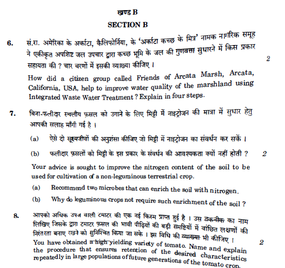 CBSE-CLASS-12-BIO-5 CBSE Class 12 Biology Exam 2018: Question Paper Analysis