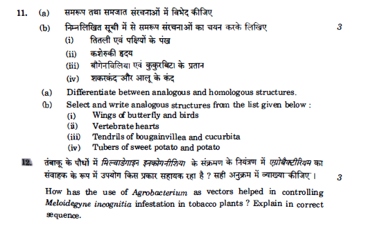 CBSE-CLASS-12-BIO-8 CBSE Class 12 Biology Exam 2018: Question Paper Analysis