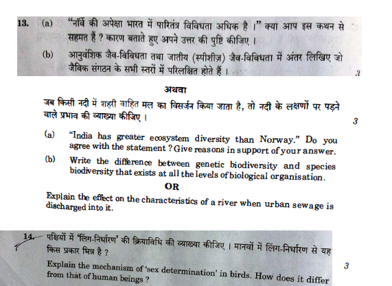 CBSE-CLASS-12-BIO-9 CBSE Class 12 Biology Exam 2018: Question Paper Analysis