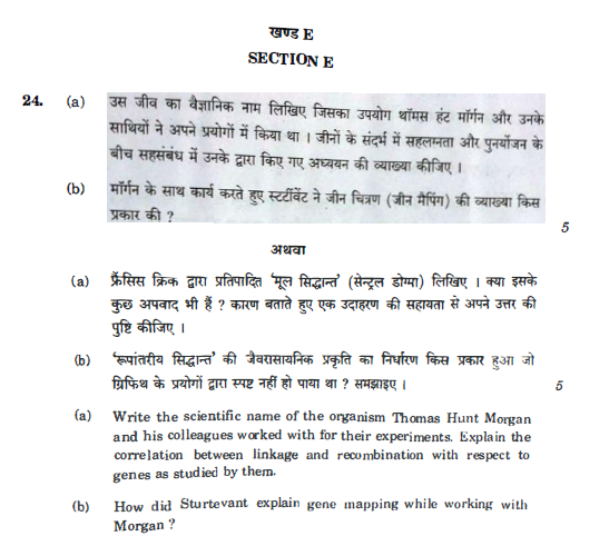 CBSE-CLASS-12-BIO-15 CBSE Class 12 Biology Exam 2018: Question Paper Analysis