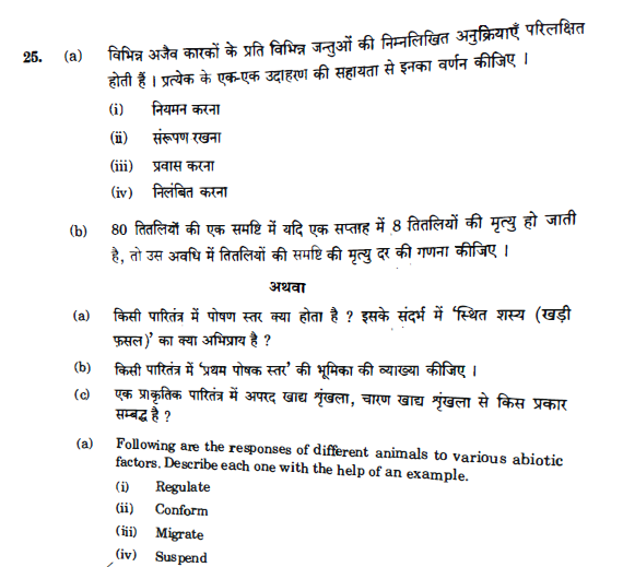 CBSE-CLASS-12-BIO-17 CBSE Class 12 Biology Exam 2018: Question Paper Analysis