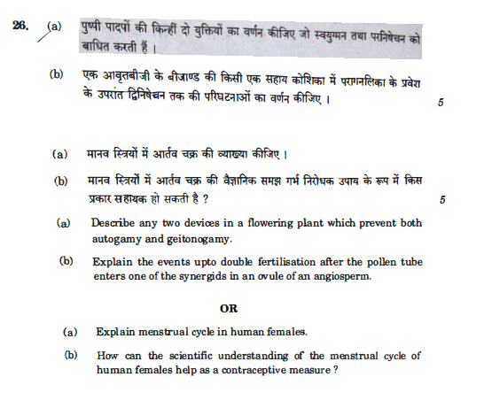 CBSE-CLASS-12-BIO-19 CBSE Class 12 Biology Exam 2018: Question Paper Analysis