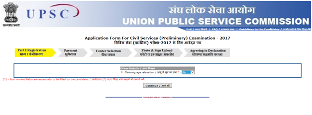 UPSC 2017 Online Application Form