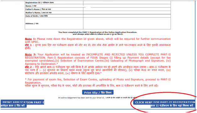 Online-Application-Registeration-ID Online Application Form For Civil Services on