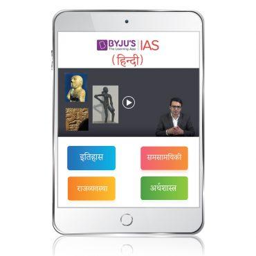 IAS 2020 (Pre & Mains) Tablet Course (Hindi)