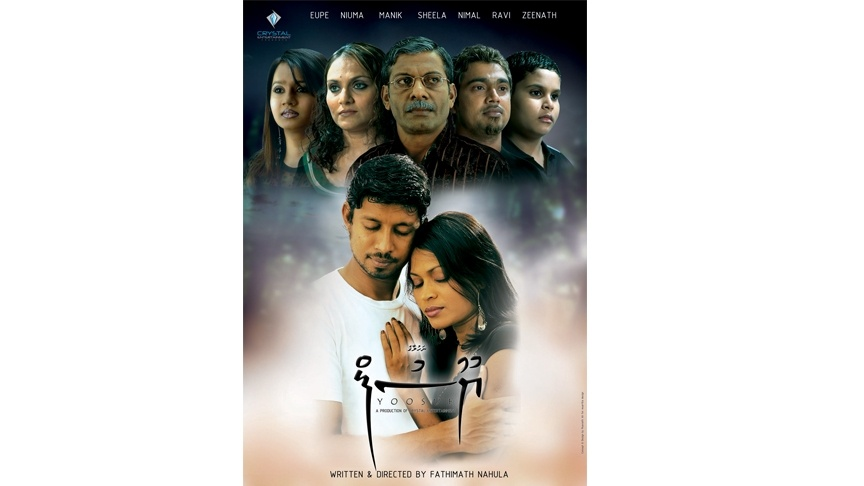 "Nahula's productions now available on Sun Play, including ""Yoosuf"""