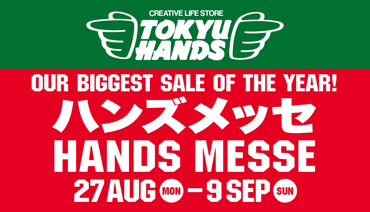 Tokyu Hands HANDS MESSE Sale - Suntec City