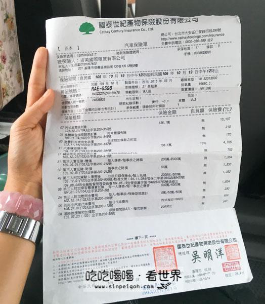 台灣合法包車