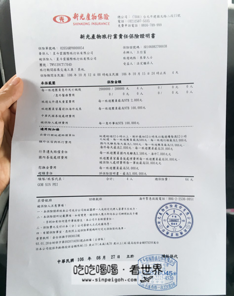 台灣合法包車t2t