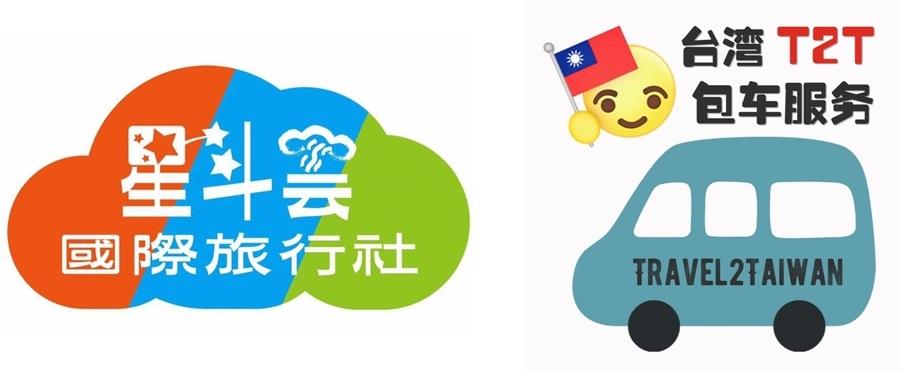 吃吃喝喝看世界 台灣合法包車