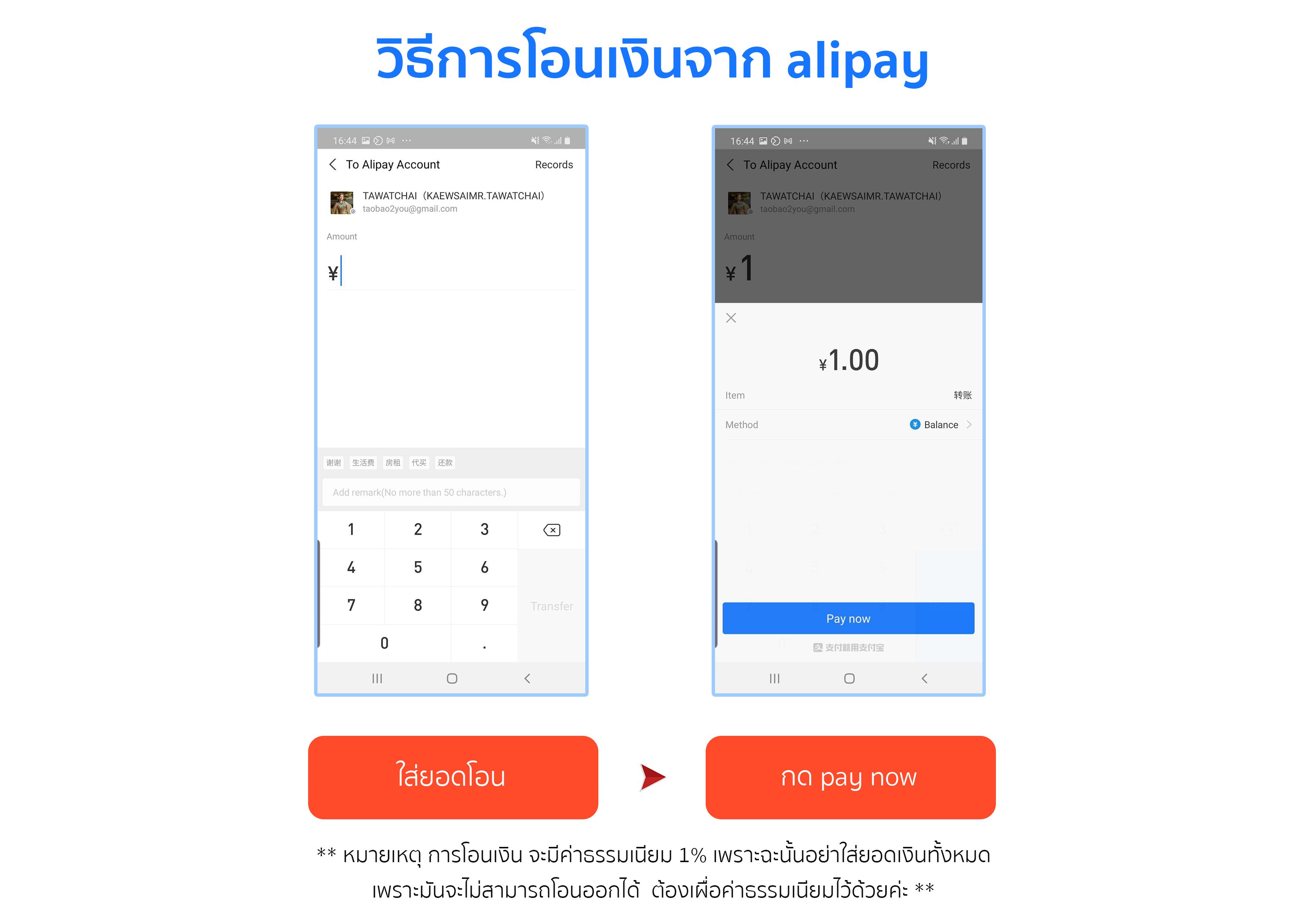 วิธีถอนเงินออกจาก alipay