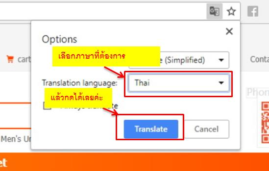 Google Chrome ตัวช่วยสำหรับแปลภาษาในเถาเปา
