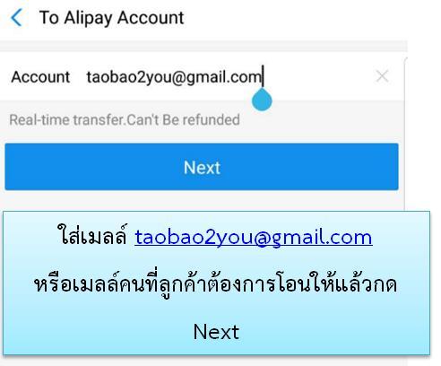 วิธีถอนเงินจาก alipay