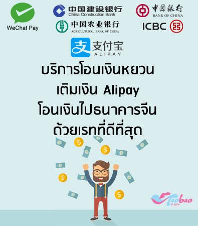 บริการโอนเงินหยวน , เติมเงิน alipay, โอนไปธนาคารจีน