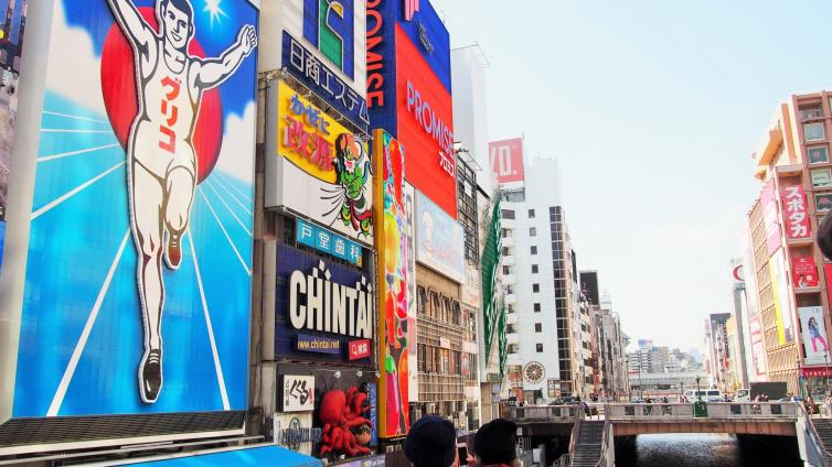 〈4Days PKG〉Osaka Free and Easy Package