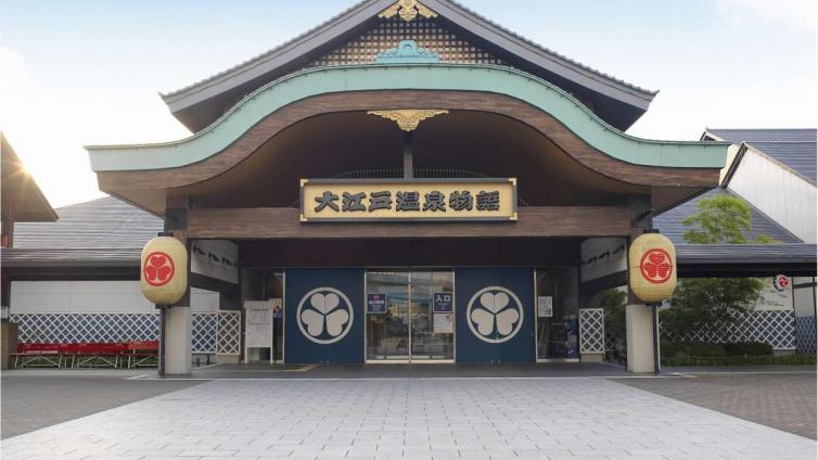 <1Day Tour> Oedo Onsen (Hot Spring) Tour