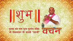 Shri Devprabhakar Ji Shubh Vachan
