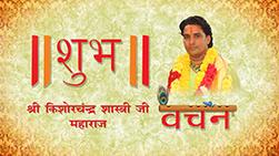 Shri Kishorchandra Ji Shubh Vachan