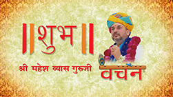 Shri Mahesh Guru Ji Shubh Vachan