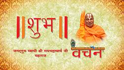 Shri Rambhadracharya Ji Shubh Vachan