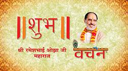 Shri Rameshbhai Ji Shubh Vachan