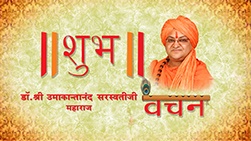 Shri Umakant Ji Shubh Vachan