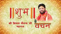Shri Vimal Chaitnya Ji Shubh Vachan