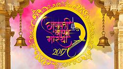 Shree Ganesh Mahotsav