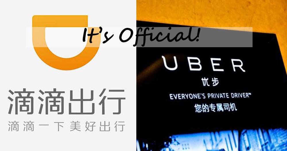 正式確認:滴滴出行將把Uber中國收歸旗下!