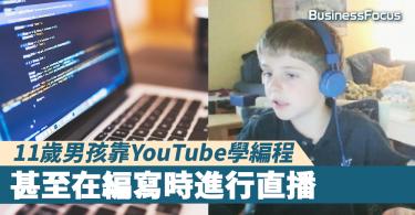 【自學故事】11歲美國小男孩靠YouTube學編程,甚至在編寫時進行直播